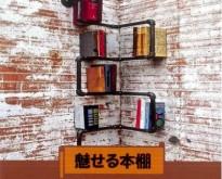魅せる本棚