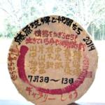 きらきら書道展 藤原琉輝と仲間たち2019