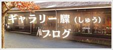ギャラリー驟(しゅう)ブログ
