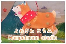 よねざわともみ Hampelmann studio