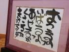 片山悠也と仲間たち きらきら書道15周年記念展
