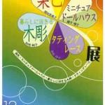 染色・ミニチュアドールハウス・暮らしに活きる木彫・タティングレース展