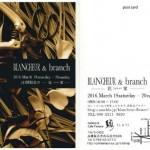 2日間限定のお花屋さん『BLANCHEUR & branch―花(はなや)家』