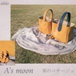 Yokoyama akiko A's moon 革のコサージュ・小物展