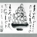 生誕115年 上田桑鳩遺墨展